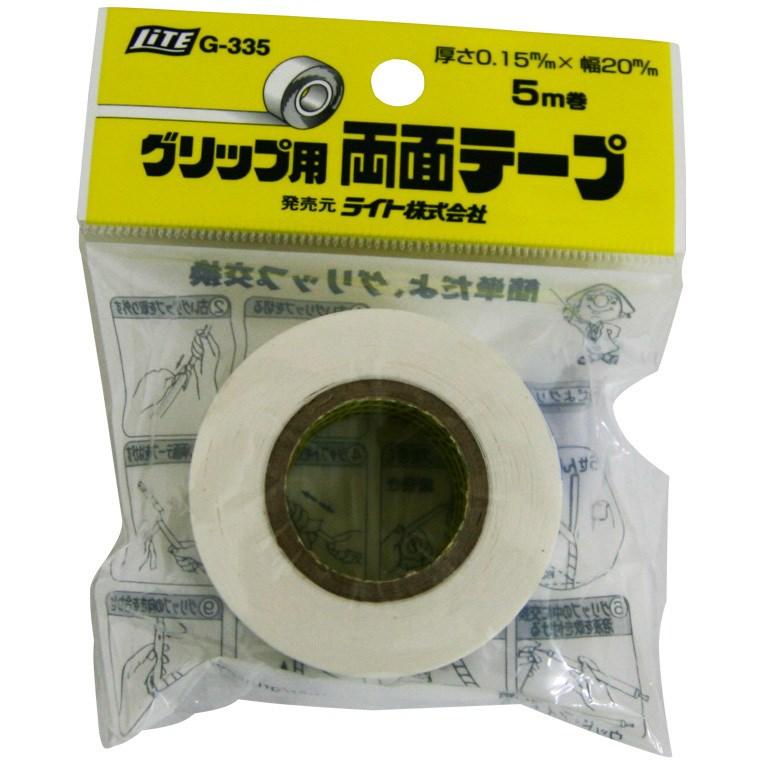 ライト Lite グリップ用両面テープ5m G335