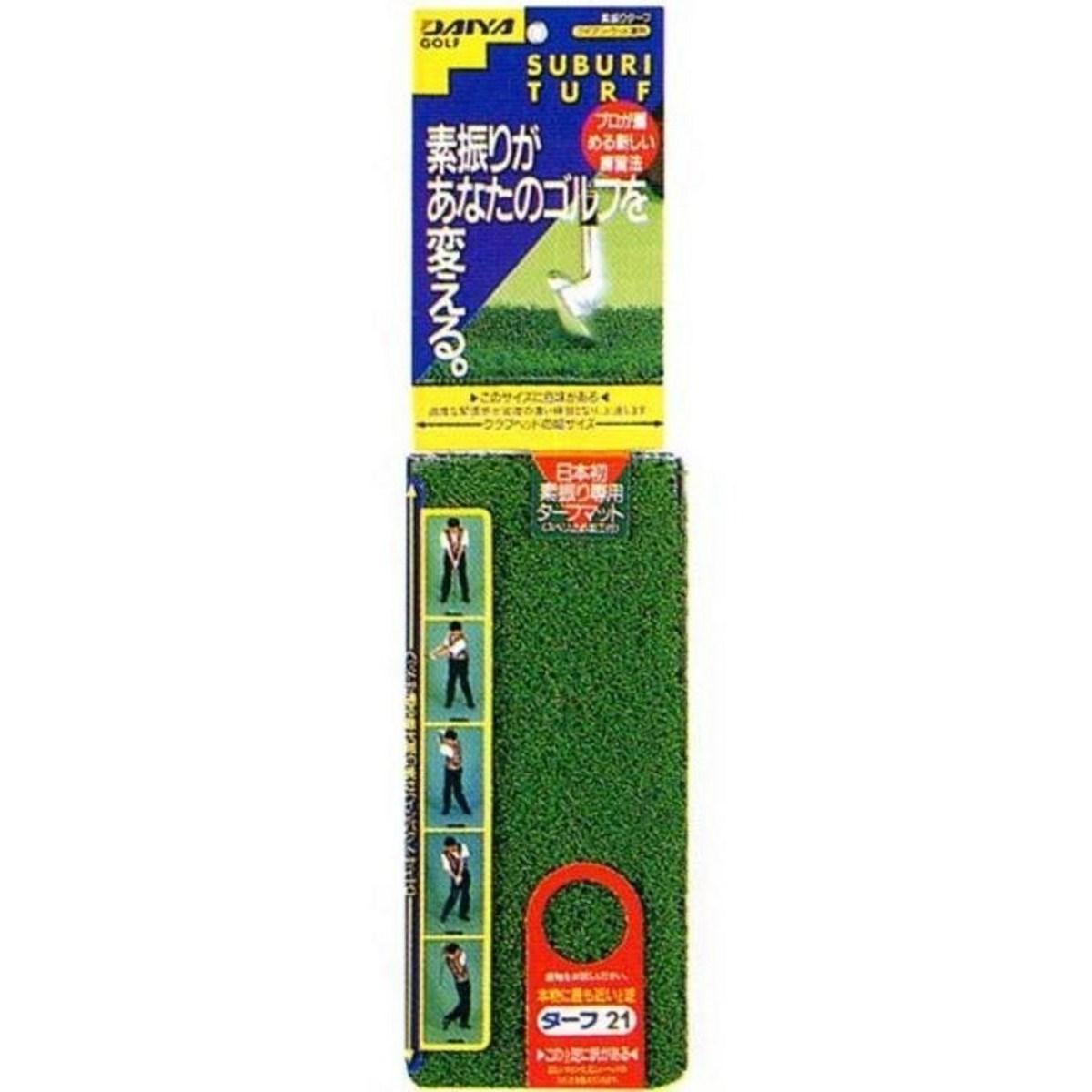 <ゴルフダイジェスト> ダイヤゴルフ 素振りターフ