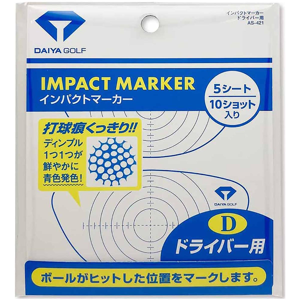 インパクトマーカー DR用 AS-421