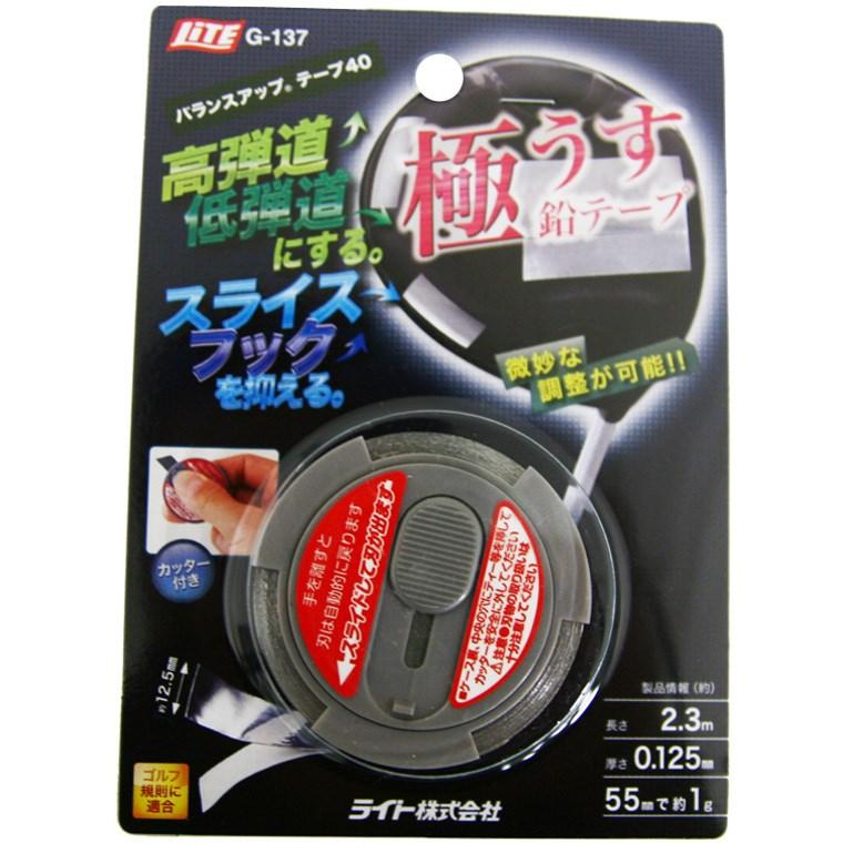 ライト Lite バランスアップテープ40