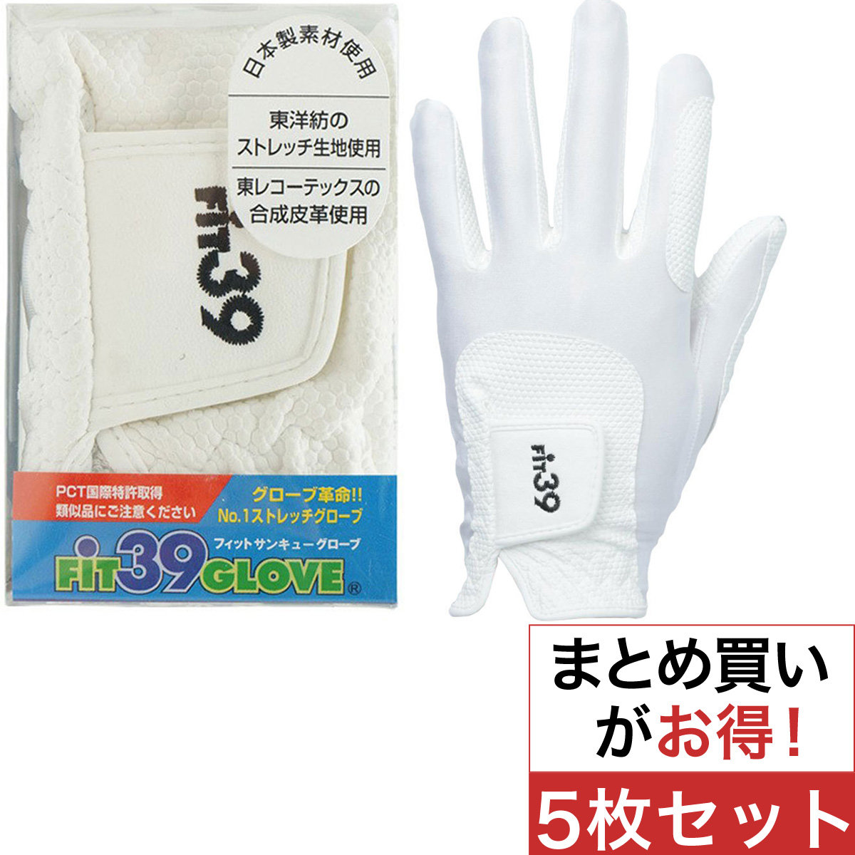 FIT 39 グローブ 5枚セット