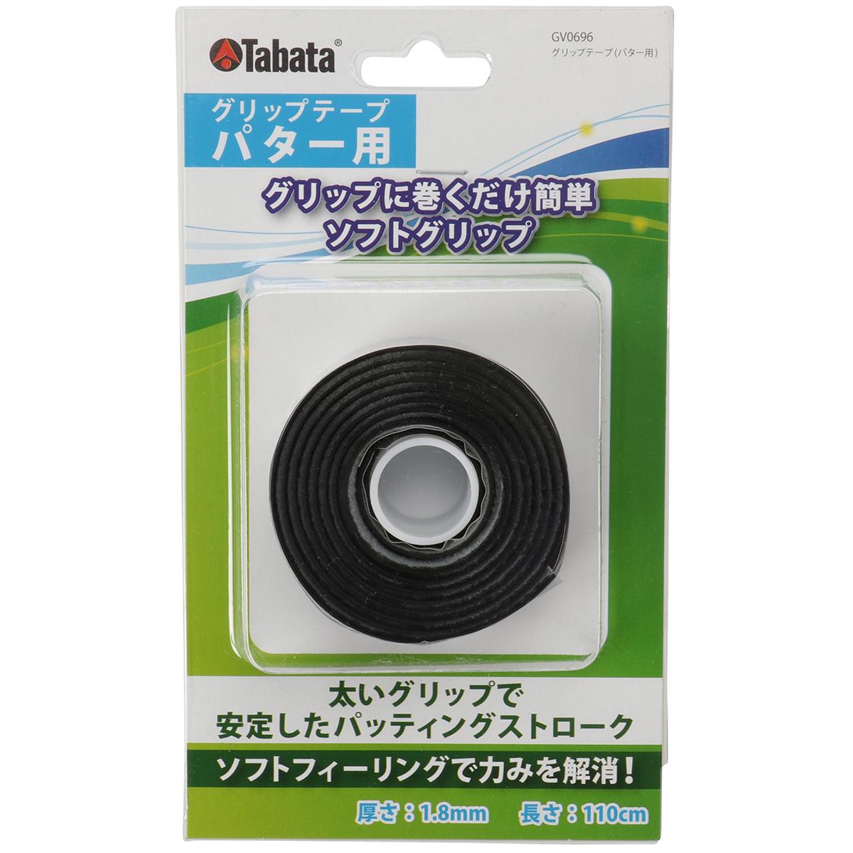 グリップテープ パター用GV-0696