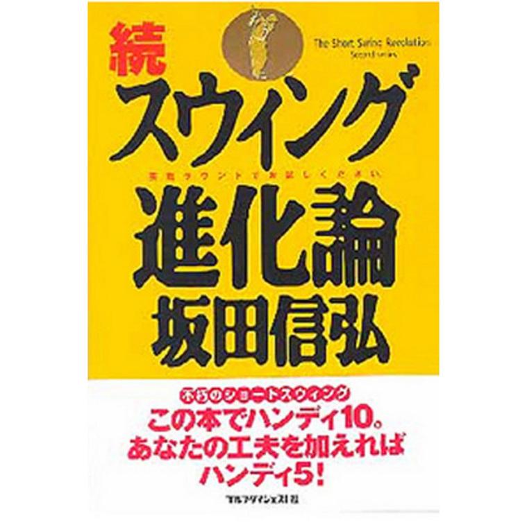 ゴルフダイジェスト社 坂田信弘「続・スウィング進化論」