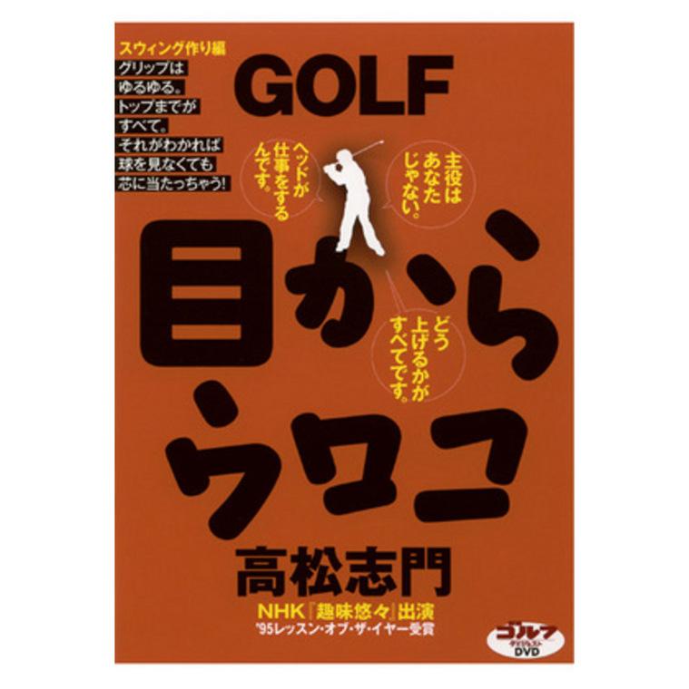 DVD 高松志門GOLF 目からウロコ スウィング作り編