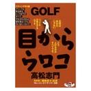 <ゴルフダイジェスト> ゴルフダイジェスト DVD 高松志門GOLF 目からウロコ スウィング作り編画像