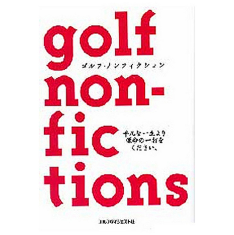 ゴルフダイジェスト社 ゴルフ・ノンフィクション