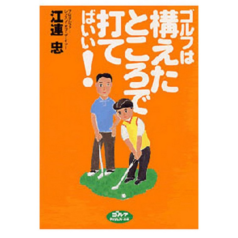 ゴルフダイジェスト(GolfDigest) ゴルフダイジェスト社 江連忠「ゴルフは構えたところで打てばいい!」