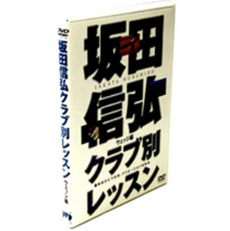 ゴルフダイジェスト(GolfDigest) ゴルフダイジェスト社 坂田信弘「クラブ別レッスン」ウェッジ編 DVD版
