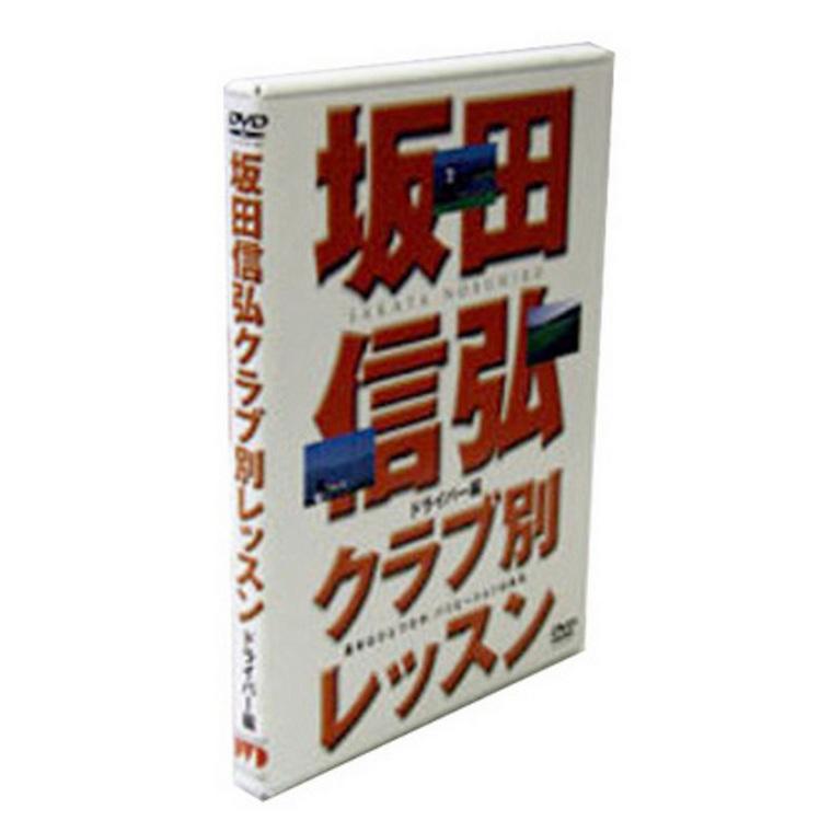ゴルフダイジェスト社 坂田信弘「クラブ別レッスン」ドライバー編 DVD版