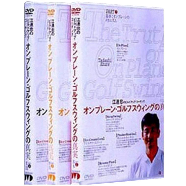 ゴルフダイジェスト社 江連忠「オンプレーン・ゴルフスウィングの真実」ビデオ/DVD(各巻バラ売り)