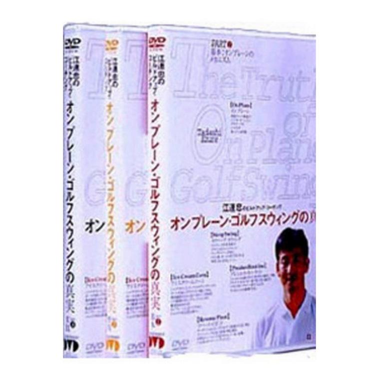 ゴルフダイジェスト社 江連忠「オンプレーン・ゴルフスウィングの真実」ビデオ&DVD3巻セット
