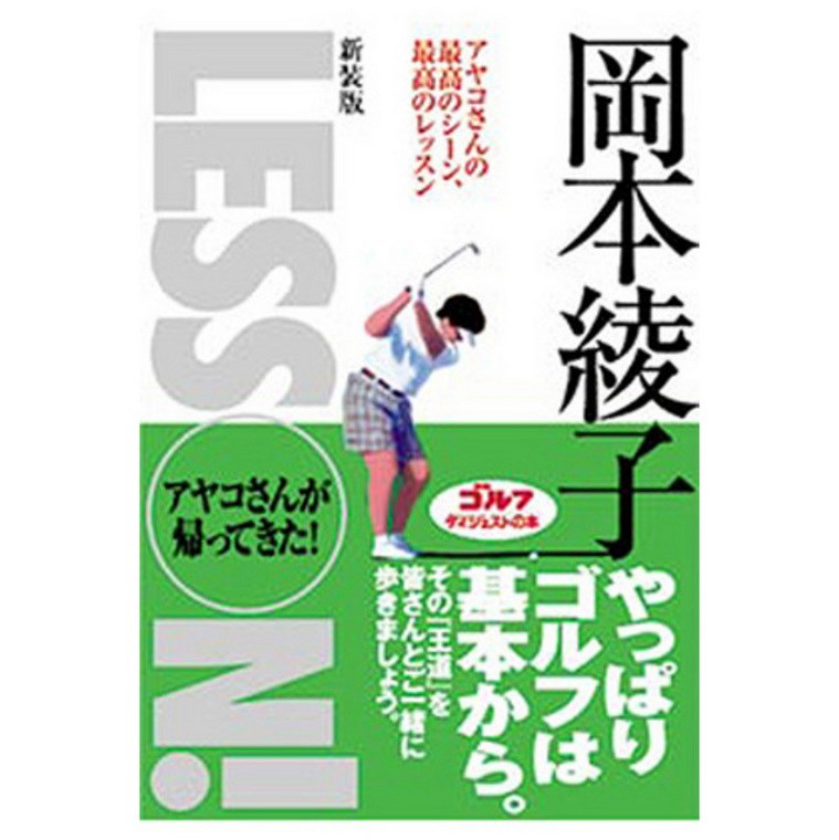 ゴルフダイジェスト(GolfDigest) ゴルフダイジェスト社 岡本綾子 LESSON!