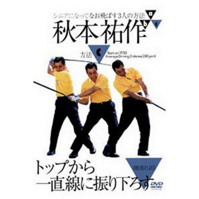 ゴルフダイジェスト社 秋本祐作 トップから一直線に振り下ろす