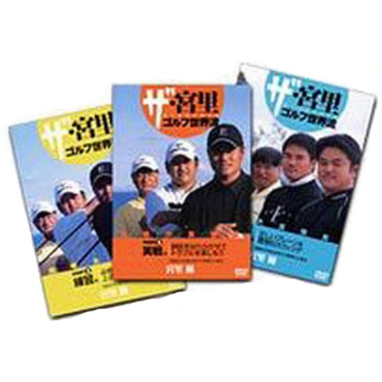 ゴルフダイジェスト社 ザ・宮里 ゴルフ世界流 ビデオ/DVD(各巻バラ売り)