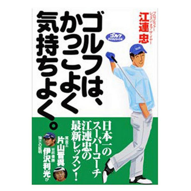 ゴルフダイジェスト社 江連 忠  ゴルフは、カッコよく、気持ちよく。