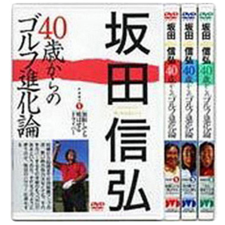 ゴルフダイジェスト社 坂田信弘 40歳からのゴルフ進化論 ビデオ&DVD