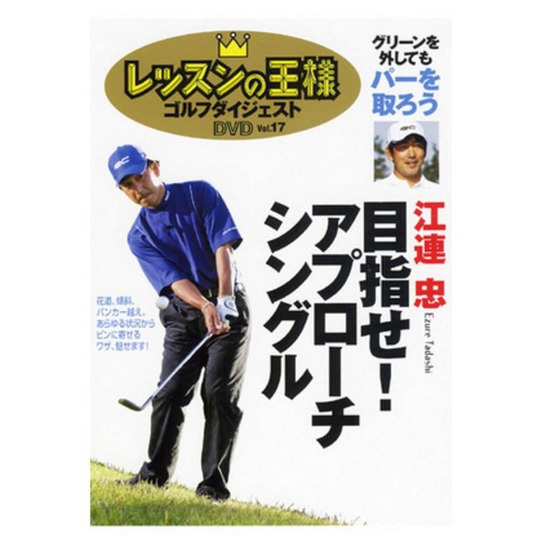 ゴルフダイジェスト(GolfDigest) ゴルフダイジェスト社 レッスンの王様 ビデオ&DVD