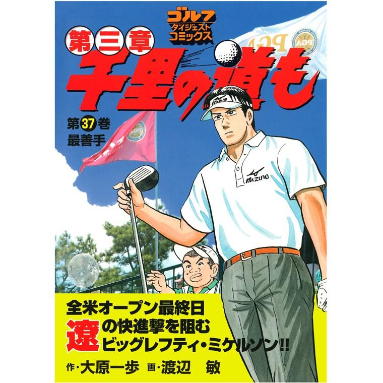 ゴルフダイジェスト(GolfDigest) 千里の道も第3章