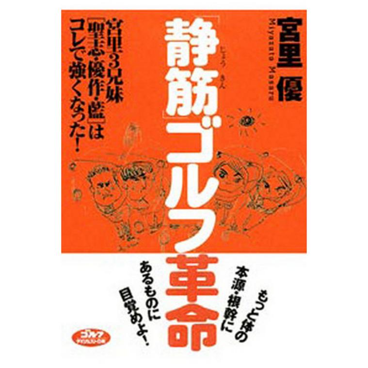 ゴルフダイジェスト社 静筋(じょうきん)ゴルフ革命