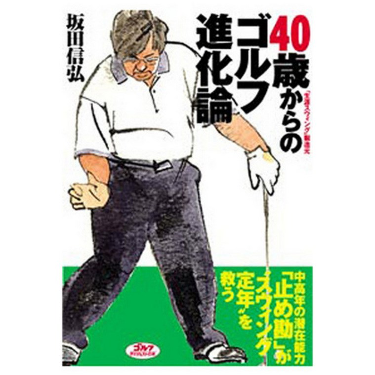 ゴルフダイジェスト(GolfDigest) ゴルフダイジェスト社 坂田信弘 40歳からのゴルフ進化論