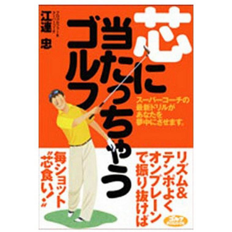 ゴルフダイジェスト(GolfDigest) ゴルフダイジェスト社 江連忠 芯に当たっちゃうゴルフ!