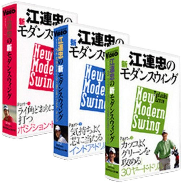 ゴルフダイジェスト(GolfDigest) ゴルフダイジェスト社 DVD・ビデオ 江連忠の新モダンスウィング パート1