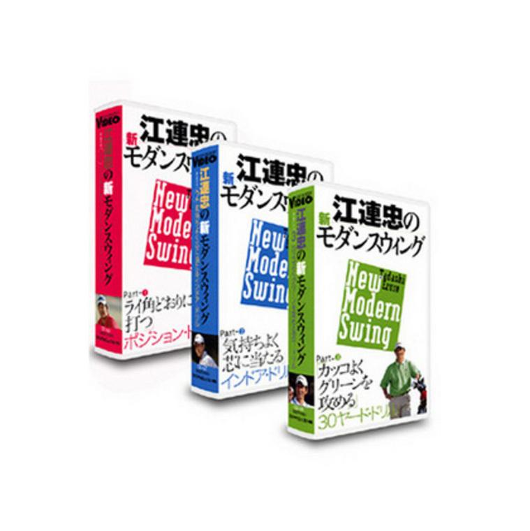 ゴルフダイジェスト社 DVD・ビデオ 江連忠の新モダンスウィング 3巻セット
