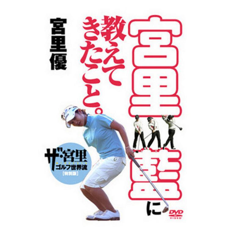 ゴルフダイジェスト社 DVD ・ビデオ「宮里藍に教えてきたこと」 ザ・宮里ゴルフ世界流 特別版