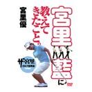 <ゴルフダイジェスト> ゴルフダイジェスト社 DVD ・ビデオ「宮里藍に教えてきたこと」 ザ・宮里ゴルフ世界流 特別版画像