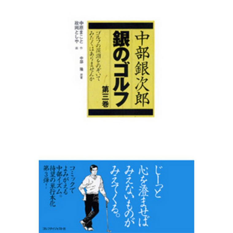 ゴルフダイジェスト社 中部銀次郎 銀のゴルフ 第三巻