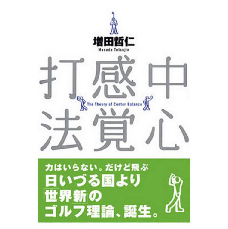 ゴルフダイジェスト社 中心感覚打法