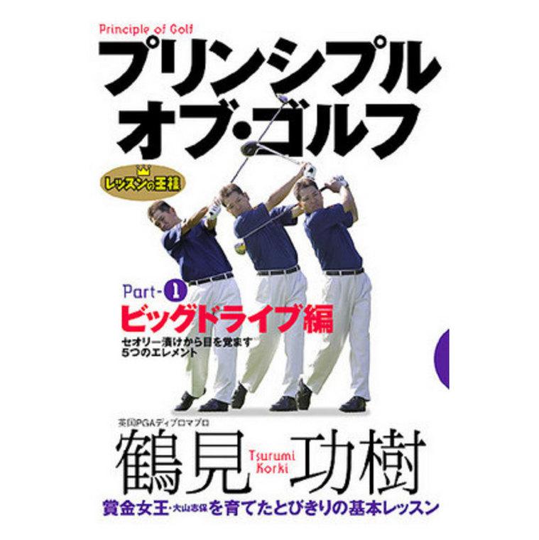 ゴルフダイジェスト社 鶴見功樹 プリンシプル・オブ・ゴルフ