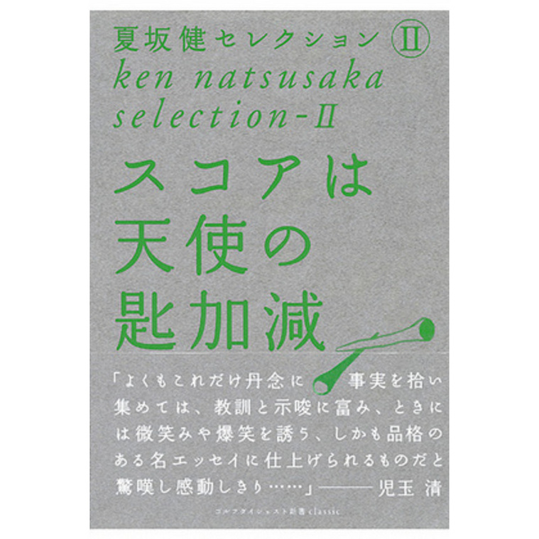 ゴルフダイジェスト新書クラシック「夏坂健セレクション2 スコアは天使の匙加減」