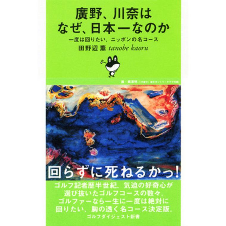 ゴルフダイジェスト新書 「廣野、川奈はなぜ、日本一なのか」 一度は回りたい、ニッポンの名コース