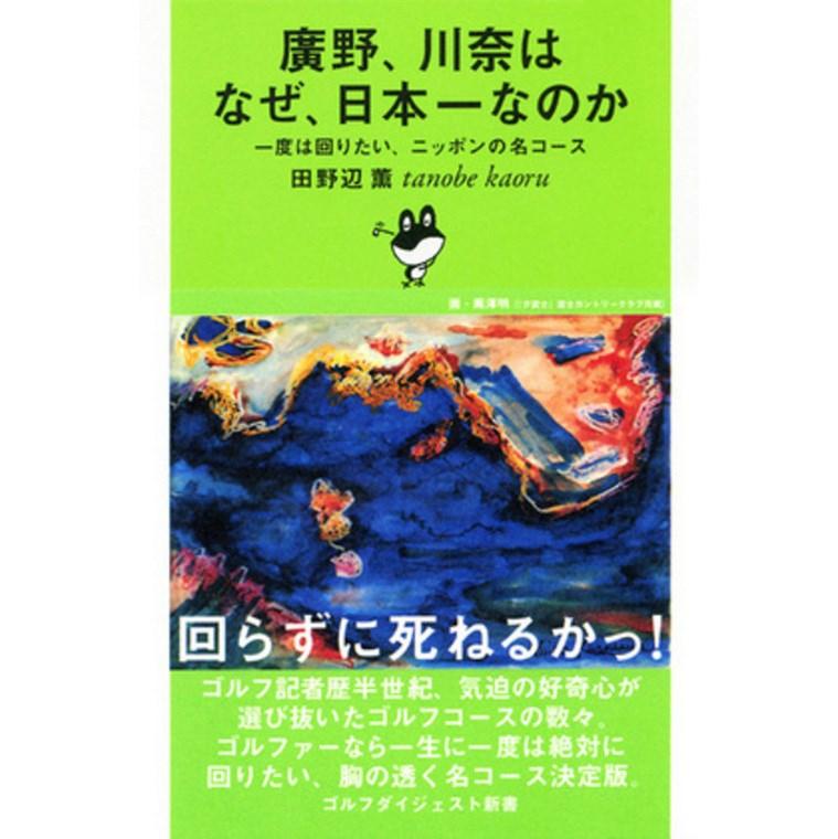 ゴルフダイジェスト Golf Digest ゴルフダイジェスト新書 「廣野、川奈はなぜ、日本一なのか」 一度は回りたい、ニッポンの名コース