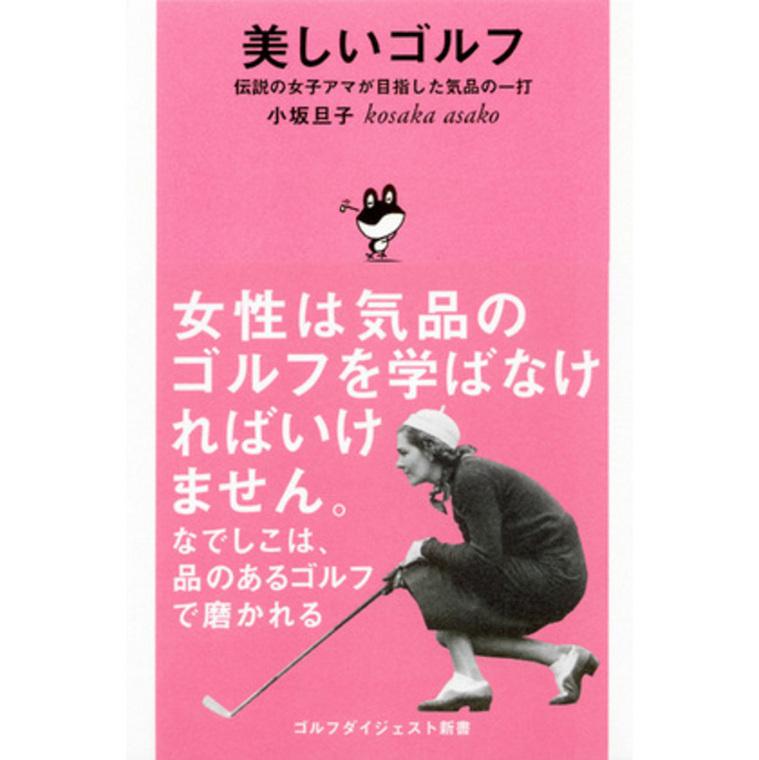 ゴルフダイジェスト新書 「美しいゴルフ」 伝説の女子アマが目指した気品の一打