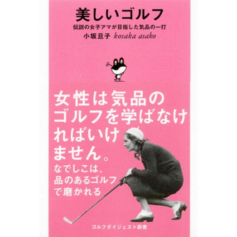 ゴルフダイジェスト(GolfDigest) ゴルフダイジェスト新書 「美しいゴルフ」 伝説の女子アマが目指した気品の一打