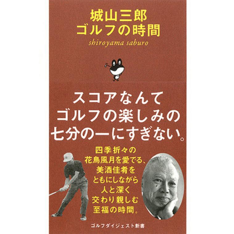 ゴルフダイジェスト新書 「城山三郎ゴルフの時間」