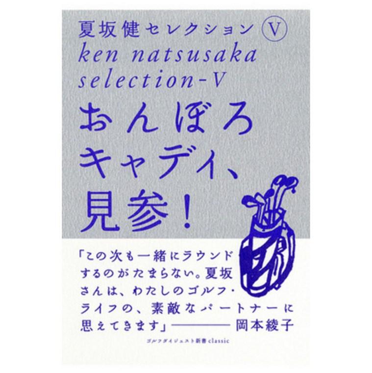ゴルフダイジェスト(GolfDigest) 夏坂健セレクション 5 おんぼろキャディ、見参!