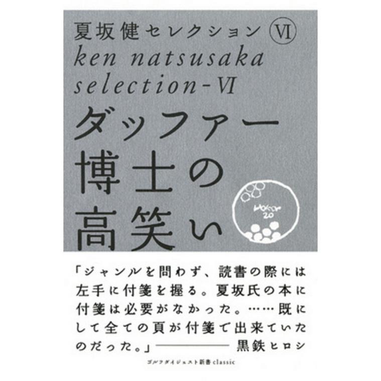 ゴルフダイジェスト新書クラシック 夏坂健セレクション(6)ダッファー博士の高笑い
