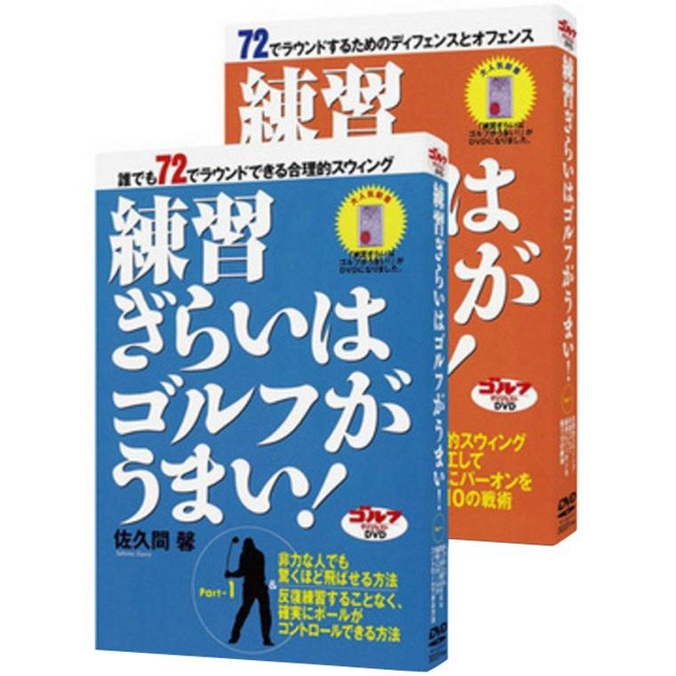 ゴルフダイジェスト(GolfDigest) 「練習ぎらいはゴルフがうまい!」パート1/パート2(各巻バラ売り)