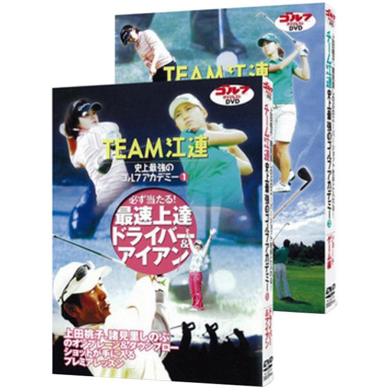 「TEAM江連 史上最強のゴルフアカデミー」パート1・2