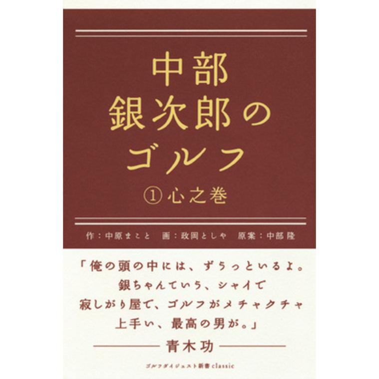 ゴルフダイジェスト新書クラシック 「中部銀次郎のゴルフ【1】 心之巻」