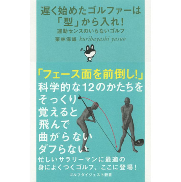 ゴルフダイジェスト新書 遅く始めたゴルファーは「型」から入れ!~運動センスのいらないゴルフ~