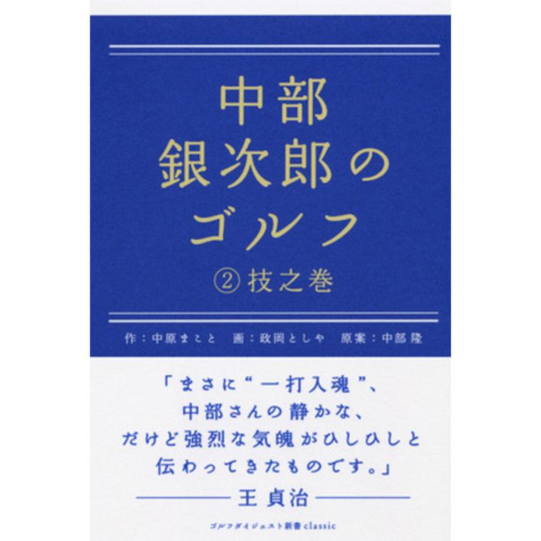 ゴルフダイジェスト新書クラシック  「中部銀次郎のゴルフ2 技之巻」