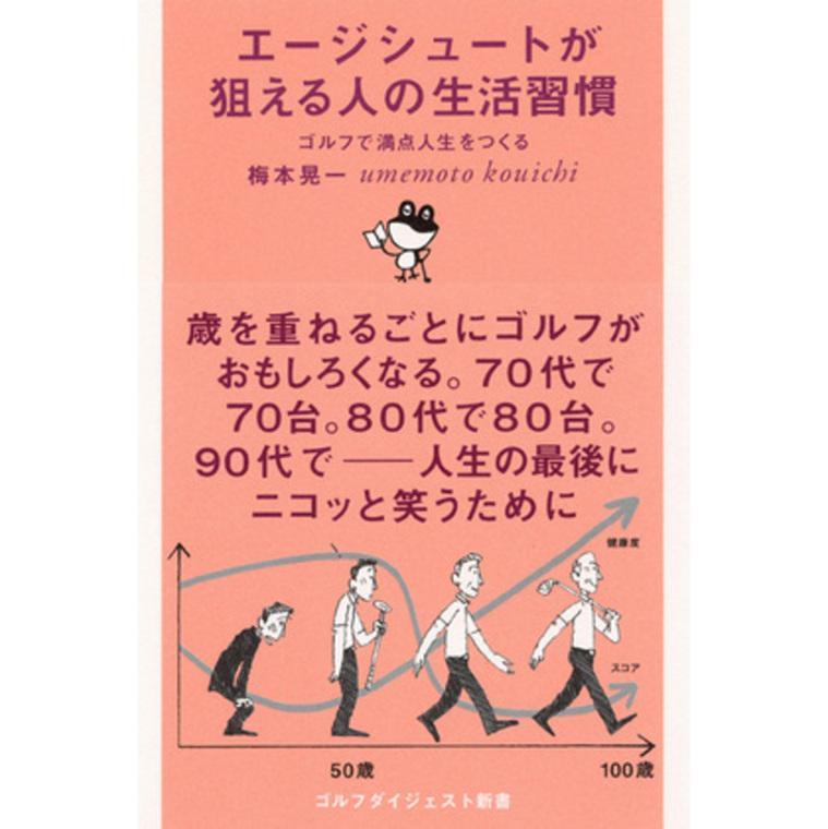 ゴルフダイジェスト社 ゴルフダイジェスト新書「エージシュートが狙える人の生活習慣」~ゴルフで満点人生をつくる~
