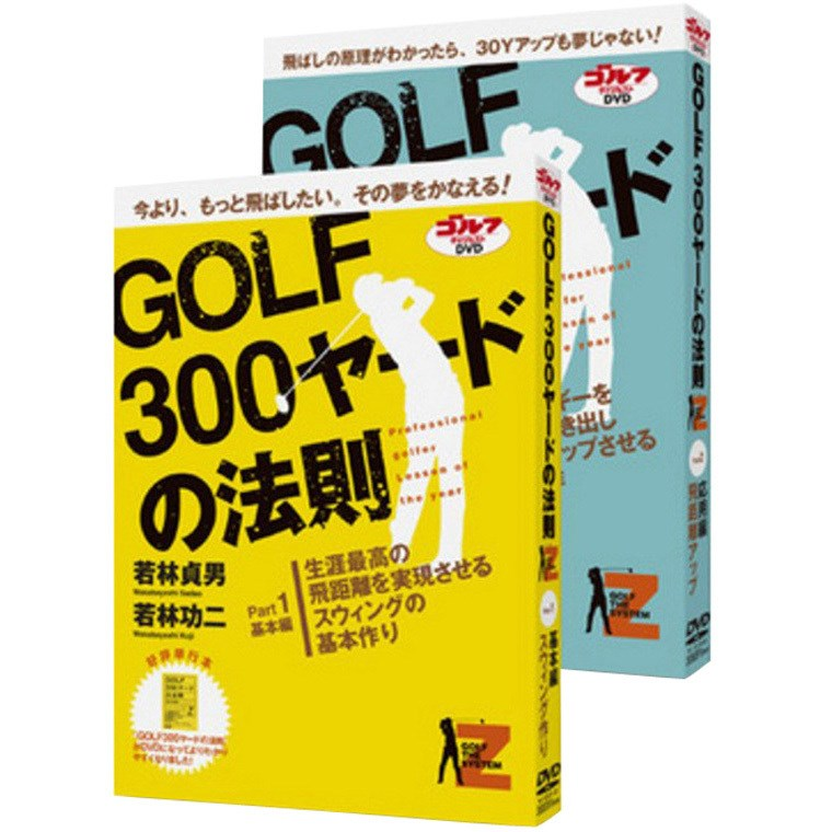 ゴルフダイジェスト(GolfDigest) 若林貞男・功二 GOLF300ヤードの法則 パート1/パート2(各巻バラ売り)