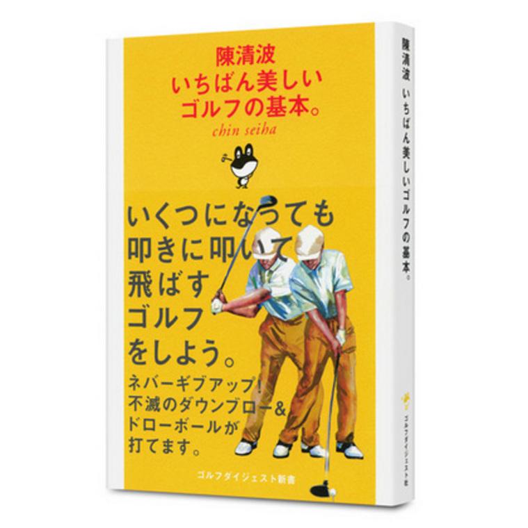 ゴルフダイジェスト新書 陳清波 いちばん美しいゴルフの基本。