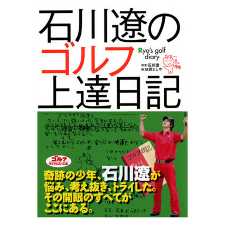 石川遼のゴルフ上達日記 Ryo's golf diary