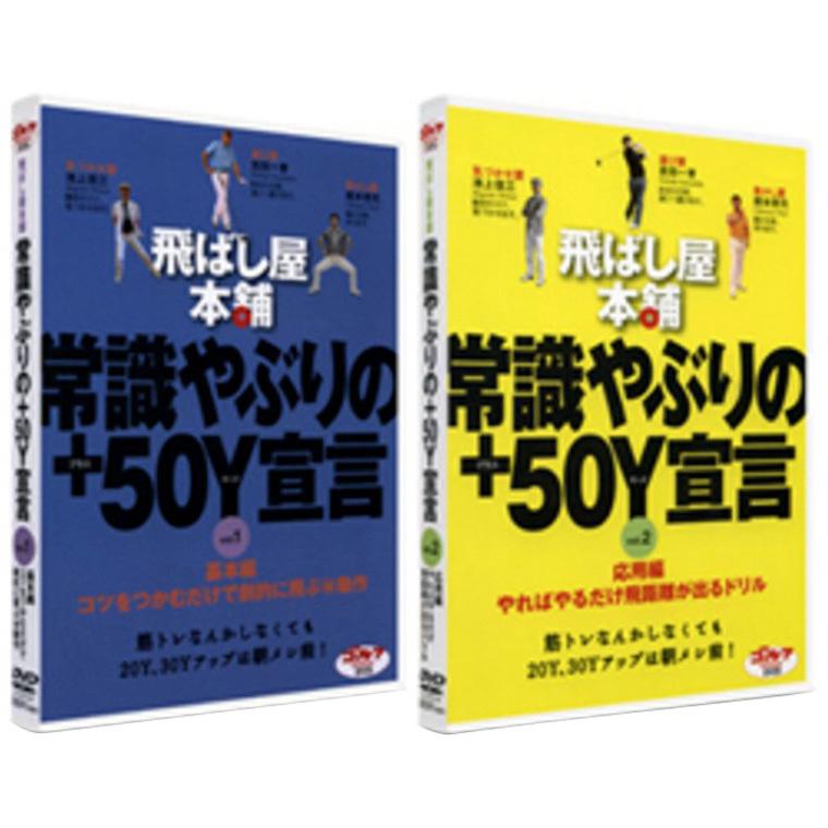 飛ばし屋本舗 常識やぶりの+50Y宣言(各巻バラ売り)